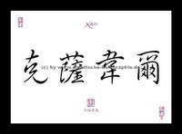 chinesische namen mit x