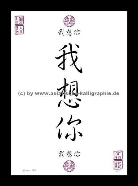 Ich Vermisse Dich Als China Japan Asia Zeichen Schriftzeichen Bild