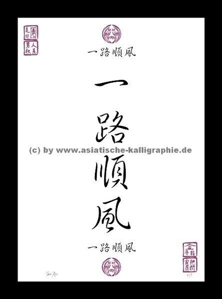 Gute Reise Als China Japan Asia Zeichen Schriftzeichen Bild Deko