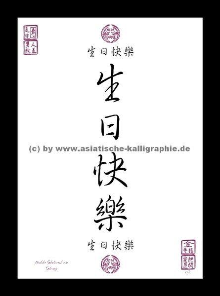 Very HERZLICHEN-GLUeCKWUNSCH-ZUM-GEBURTSTAG als China Japan Asia  AE31