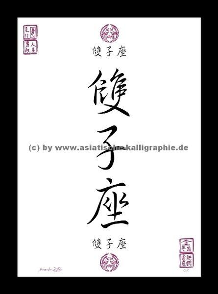 sternzeichen zwilling als china japan asia zeichen. Black Bedroom Furniture Sets. Home Design Ideas