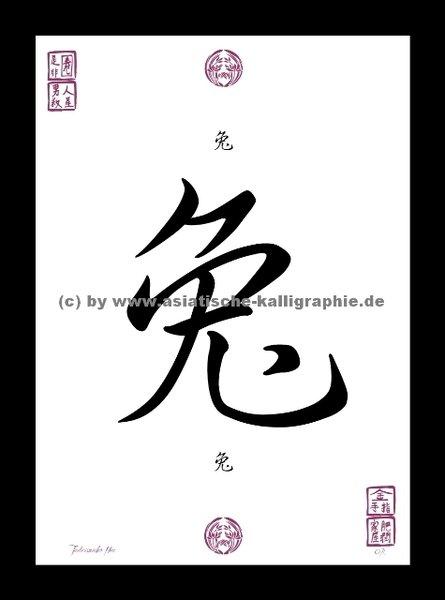 tierzeichen hase als china japan asia zeichen schriftzeichen bild deko. Black Bedroom Furniture Sets. Home Design Ideas