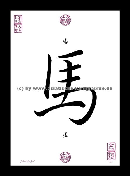 tierzeichen pferd als china japan asia zeichen schriftzeichen bild deko. Black Bedroom Furniture Sets. Home Design Ideas