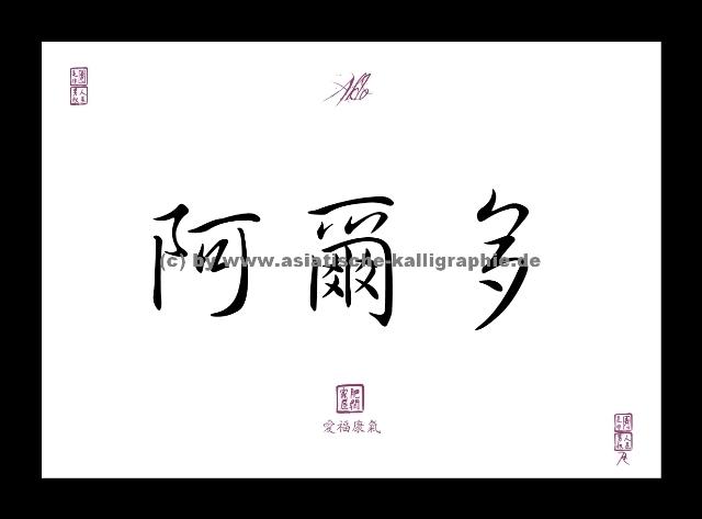aldo vorname name bild asia signs schriftzeichen wandbild deko. Black Bedroom Furniture Sets. Home Design Ideas