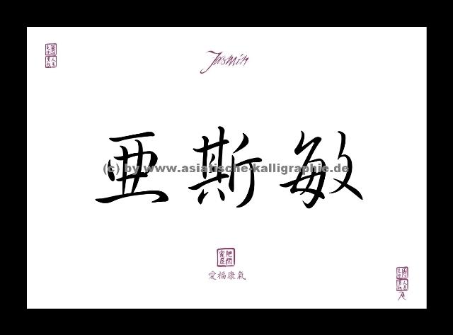 jasmin vorname name bild asia signs schriftzeichen wandbild deko. Black Bedroom Furniture Sets. Home Design Ideas