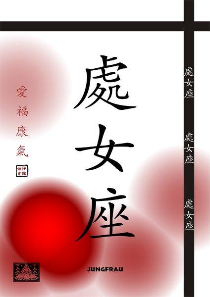 sternzeichen jungfrau china japan asia zeichen schriftzeichen top. Black Bedroom Furniture Sets. Home Design Ideas