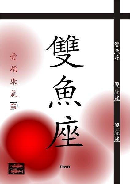 sternzeichen fisch china japan asia zeichen schriftzeichen. Black Bedroom Furniture Sets. Home Design Ideas