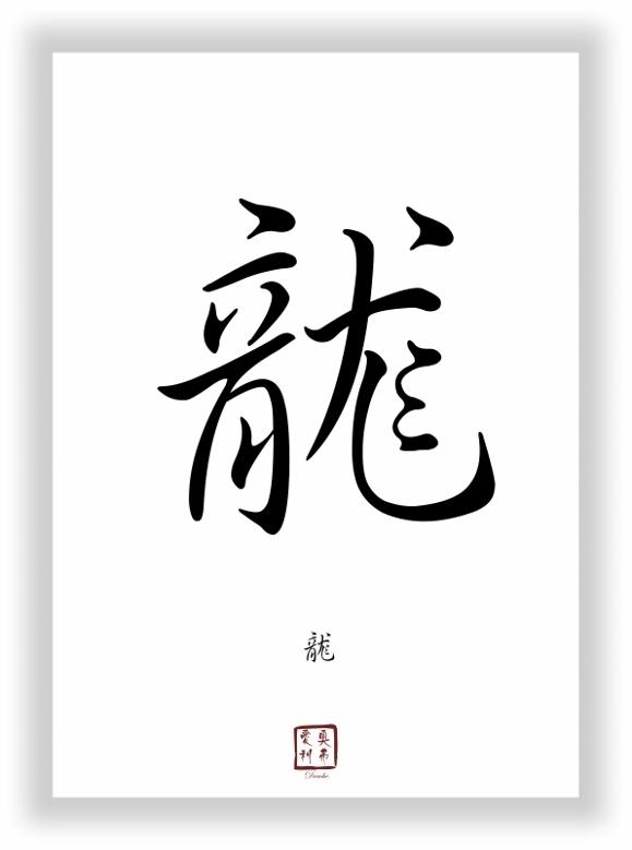 drache schriftzeichen bilderset chinesisches japanisches zeichen. Black Bedroom Furniture Sets. Home Design Ideas