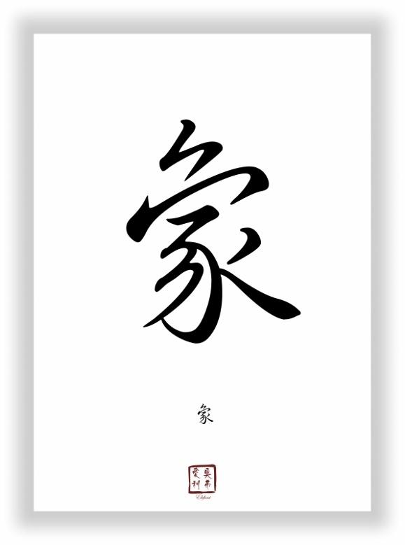 elefant chinesisches japanisches schriftzeichen zeichen symbol. Black Bedroom Furniture Sets. Home Design Ideas