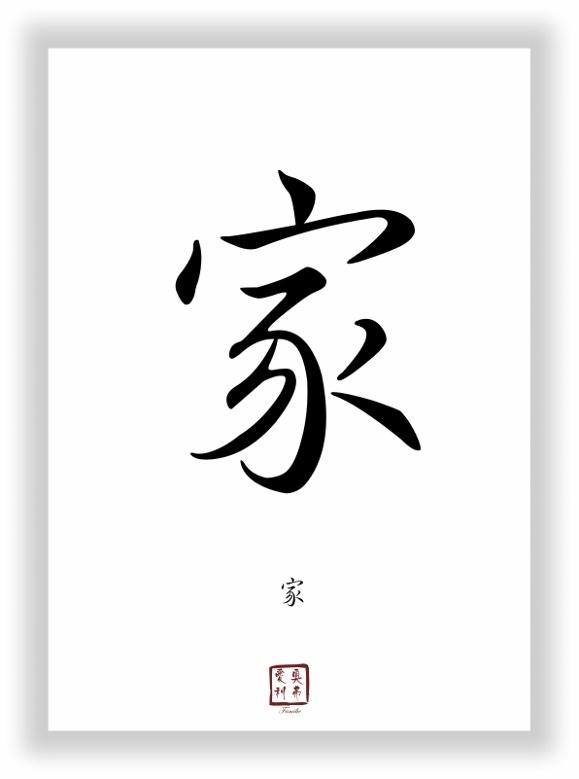 familie chinesisches japanisches schriftzeichen zeichen symbol. Black Bedroom Furniture Sets. Home Design Ideas
