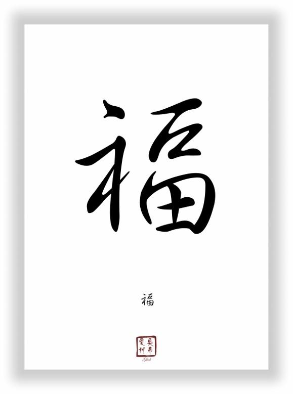 gl ck chinesisches japanisches schriftzeichen zeichen symbol. Black Bedroom Furniture Sets. Home Design Ideas