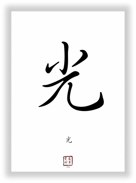 Licht chinesisches japanisches Schriftzeichen Zeichen Symbol