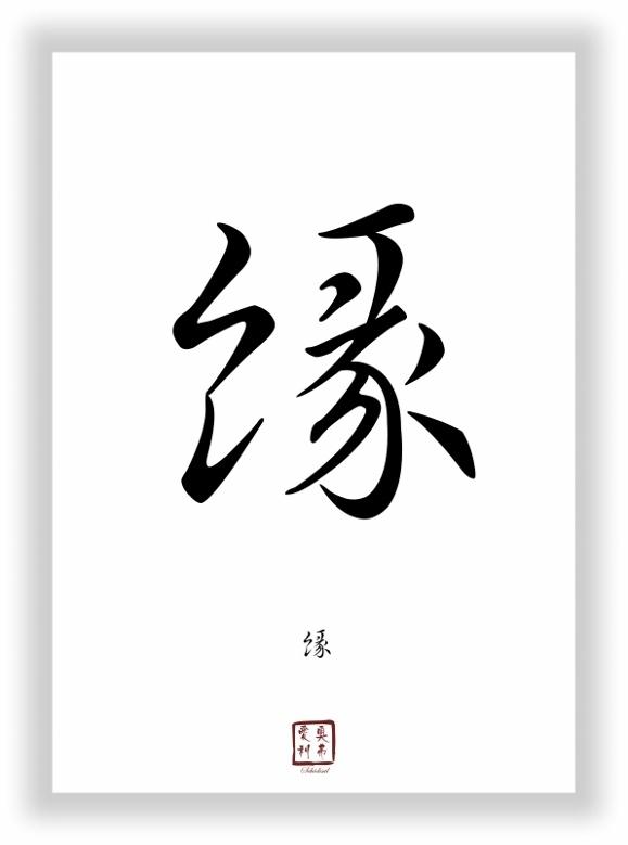Schicksal Chinesisches Japanisches Schriftzeichen Zeichen Symbol