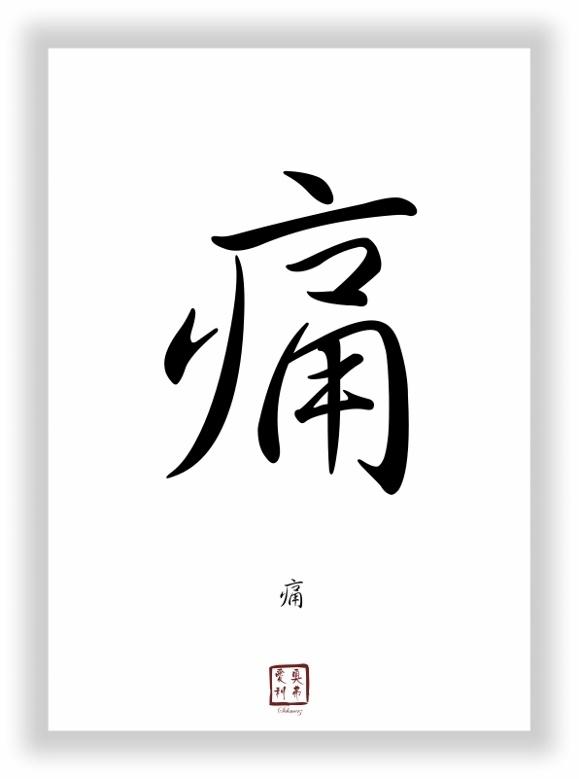 schmerz chinesisches japanisches schriftzeichen zeichen symbol. Black Bedroom Furniture Sets. Home Design Ideas