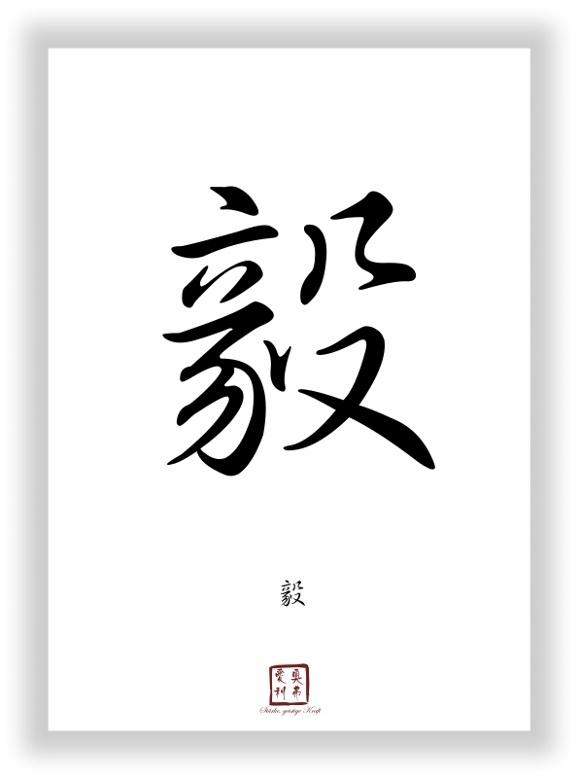 st rke geistige kraft chinesisches japanisches schriftzeichen. Black Bedroom Furniture Sets. Home Design Ideas