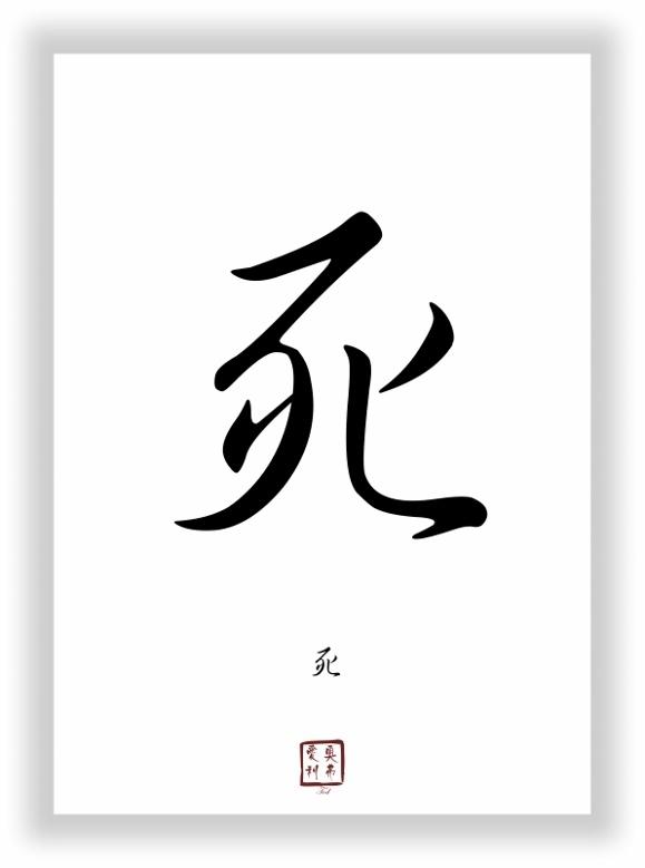 tod chinesisches japanisches schriftzeichen zeichen symbol. Black Bedroom Furniture Sets. Home Design Ideas