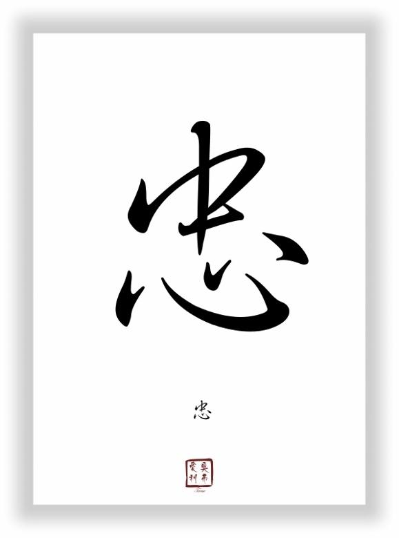 treue chinesisches japanisches schriftzeichen zeichen symbol. Black Bedroom Furniture Sets. Home Design Ideas