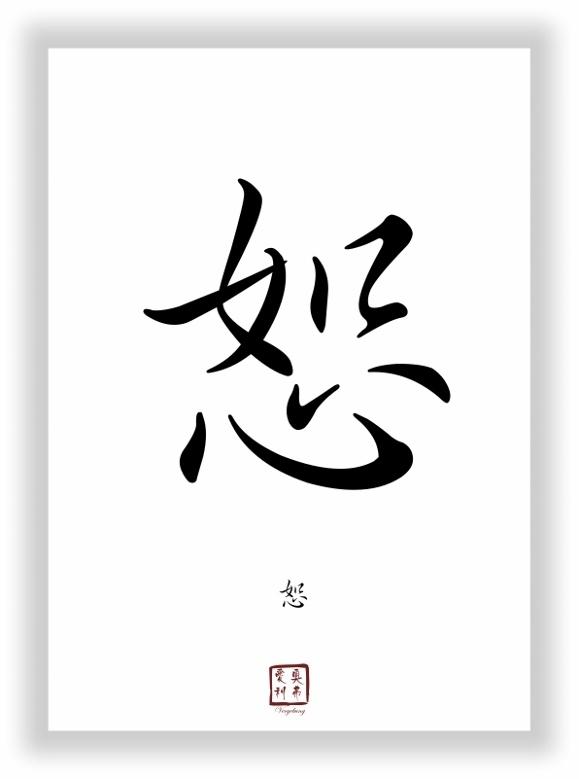 vergebung chinesisches japanisches schriftzeichen zeichen. Black Bedroom Furniture Sets. Home Design Ideas