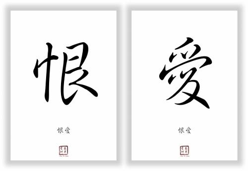 hass und liebe chinesische japanische schriftzeichen zeichen. Black Bedroom Furniture Sets. Home Design Ideas