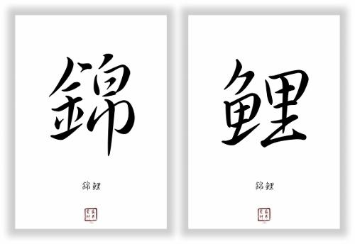 koi chinesische japanische schriftzeichen zeichen symbole. Black Bedroom Furniture Sets. Home Design Ideas