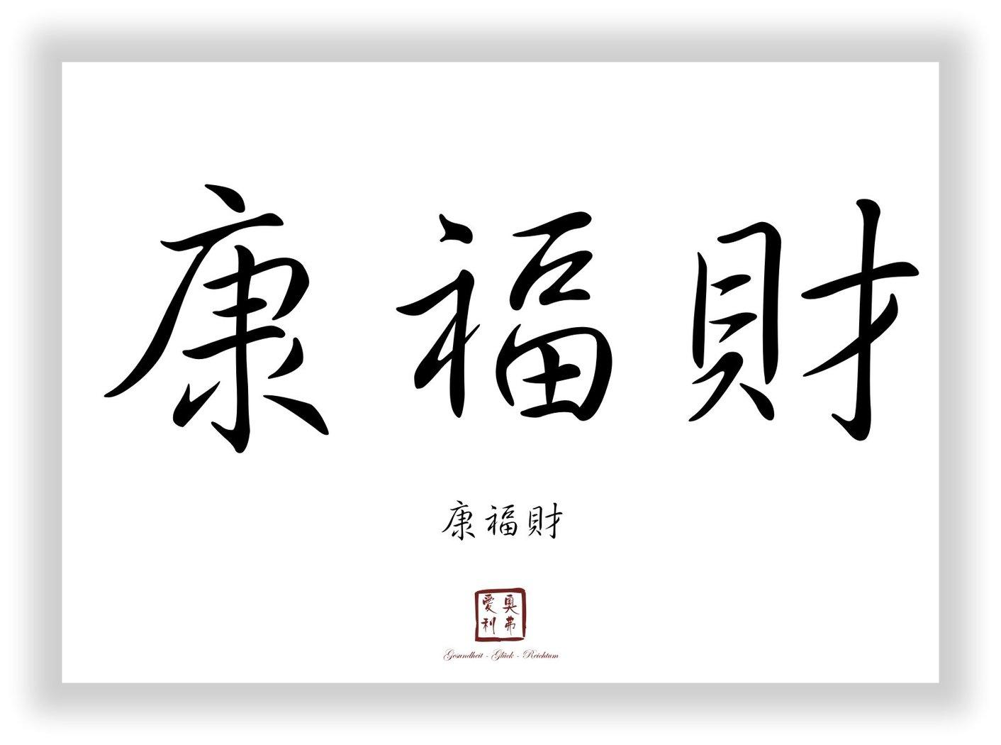 gesundheit gl ck reichtum chinesische japanische schriftzeichen. Black Bedroom Furniture Sets. Home Design Ideas