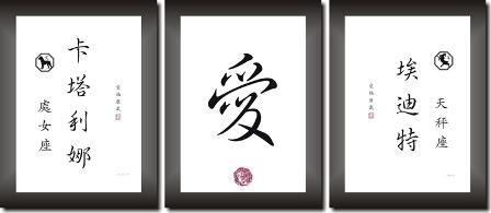 Chinesische japanische schriftzeichen china japan schrift zeichen - Asiatische wohnideen ...