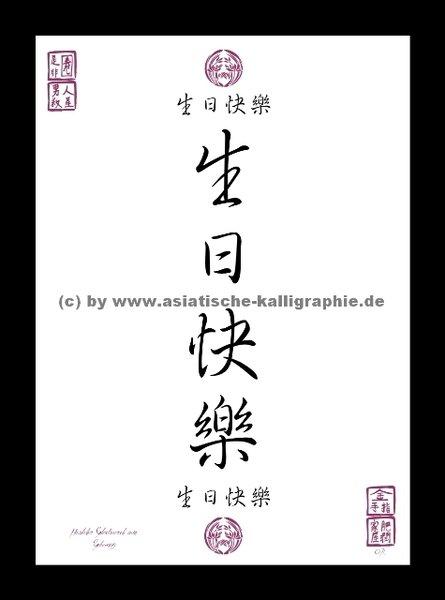 HERZLICHEN-GLUeCKWUNSCH-ZUM-GEBURTSTAG als China Japan