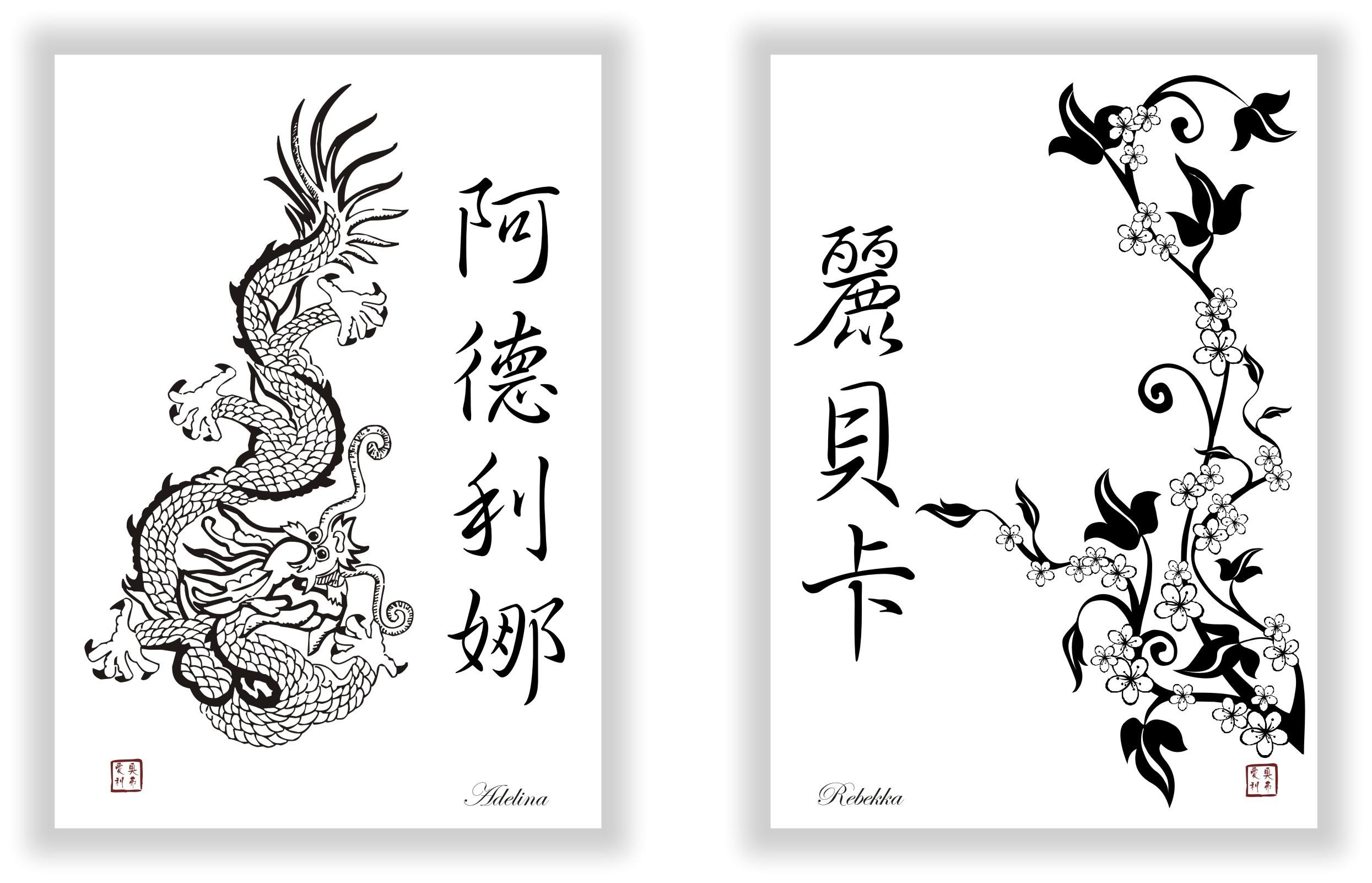 Chinesische Buchstaben Az